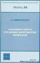 Η ελληνική γεωργία στο διεθνές ανταγωνιστικό περιβάλλον