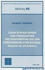 Παραγωγή και χρήση των τεχνολογιών της πληροφορίας και των επικοινωνιών στην Ελλάδα