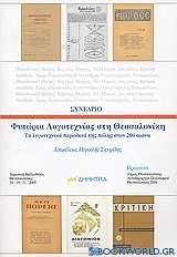 Φυτώρια λογοτεχνίας στη Θεσσαλονίκη