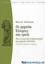 Οι αρχαίοι Έλληνες και εμείς