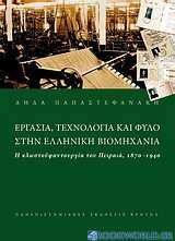 Εργασία τεχνολογία και φύλο στην ελληνική βιομηχανία