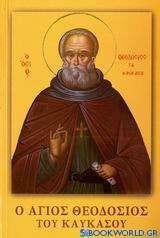 Ο Άγιος Θεοδόσιος του Καυκάσου