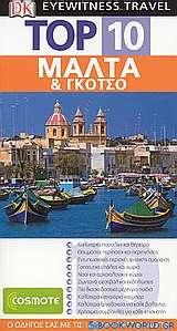 Top 10: Μάλτα και Γκότσο