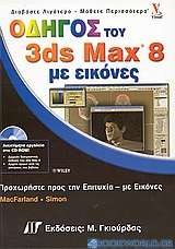 Οδηγός του 3ds Max 8 με εικόνες