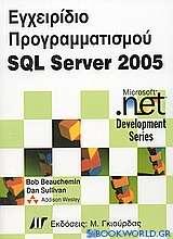 Εγχειρίδιο προγραμματισμού SQL Server 2005