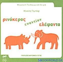 Ρινόκερος εναντίον ελέφαντα