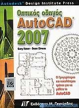 Οπτικός οδηγός AutoCAD 2007