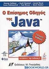 Ο επίσημος οδηγός της Java
