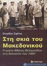 Στη σκιά του Μακεδονικού