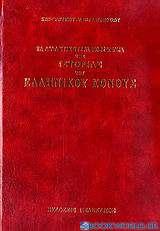Τα διδακτικότερα πορίσματα της ιστορίας του ελληνικού έθνους