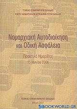 Νομαρχιακή Αυτοδιοίκηση και οδική ασφάλεια