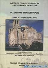 Ο σεισμός των Κυθήρων