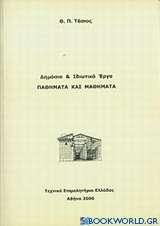 Δημόσια και ιδιωτικά έργα