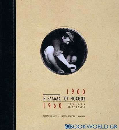 Η Ελλάδα του μόχθου 1900 - 1960
