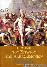 Η δομή του στρατού των Λακεδαιμονίων