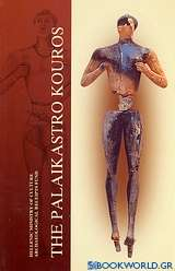 The Palaikastro Kouros