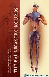 The Palaikastro Kouros