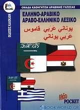 Ελληνο-αραβικό, αραβο-ελληνικό λεξικό
