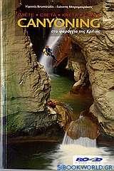 Canyoning στα φαράγγια της Κρήτης