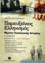 Παρευξείνιος ελληνισμός, θέματα νεοελληνικής ιστορίας Γ΄ λυκείου