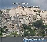 Καππαδοκία, γη των Αγίων, Ημερολόγιο 2007