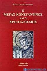 Ο Μέγας Κωνσταντίνος και ο χριστιανισμός