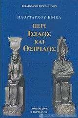 Περί Ίσιδος και Οσίριδος
