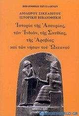 Ιστορία της Ασσυρίας, των Ινδιών, της Σκιθίας, της Αραβίας και των νήσων του Ωκεανού