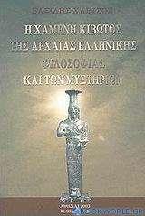 Η χαμένη κιβωτός της αρχαίας ελληνικής φιλοσοφίας και των μυστηρίων