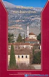 Το κάστρο των Ιωαννίνων