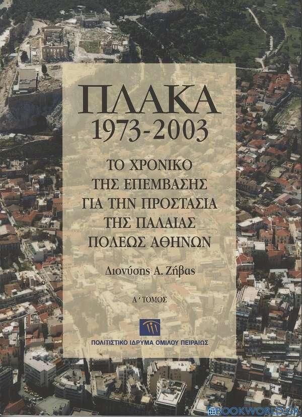 Πλάκα 1973-2003