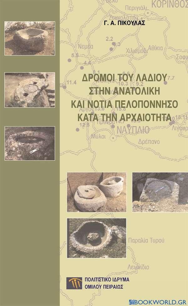 Δρόμοι του λαδιού στην ανατολική και νότια Πελοπόννησο κατά την αρχαιότητα
