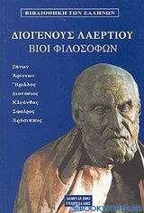 Βίοι φιλοσόφων