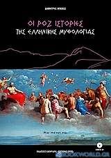 Οι ροζ ιστορίες της ελληνικής μυθολογίας