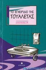 Το εγχειρίδιο της τουαλέτας