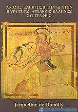 Άνοδος και πτώση των κρατών κατά τους αρχαίους Έλληνες συγγραφείς