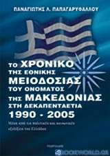 Το χρονικό της εθνικής μειοδοσίας του ονόματος της Μακεδονίας