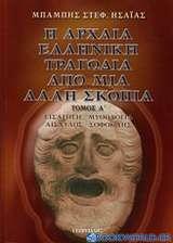 Η αρχαία ελληνική τραγωδία από μια άλλη σκοπιά