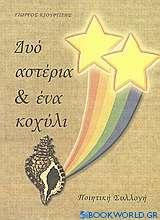 Δύο αστέρια & ένα κοχύλι
