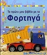 Το πρώτο μου βιβλίο με τα φορτηγά