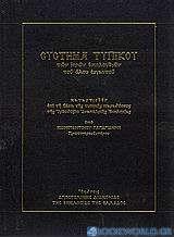 Σύστημα τυπικού των ιερών ακολουθιών του όλου ενιαυτού