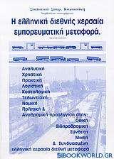 Η ελληνική διεθνής χερσαία εμπορευματική μεταφορά