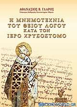 Η μνημοτεχνία του Θείου λόγου κατά τον ιερό Χρυσόστομο