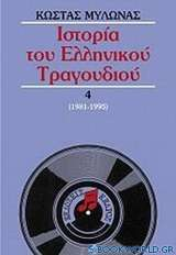 Ιστορία του ελληνικού τραγουδιού