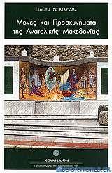 Μονές και προσκυνήματα της ανατολικής Μακεδονίας