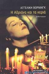 Η Αδριάνα και τα κεριά