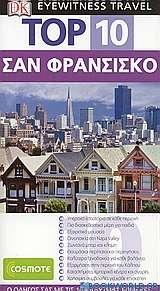 Top 10: Σαν Φρανσίσκο