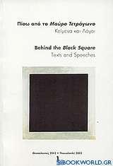 Πίσω από το μαύρο τετράγωνο