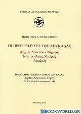 Οι πρωτεύουσες της Λευκάδας. Αρχαία Λευκάδα - Νήρικος, Κάστρο Αγίας Μαύρας, Αμαξική