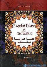 Η αραβική γλώσσα για τους Έλληνες